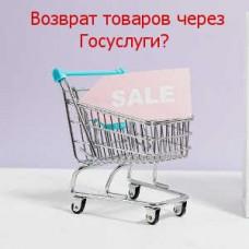 Решение споров интернет-магазинов с покупателями - новый формат работы