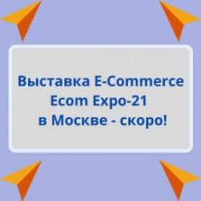 Ecom Expo-2021 - скоро